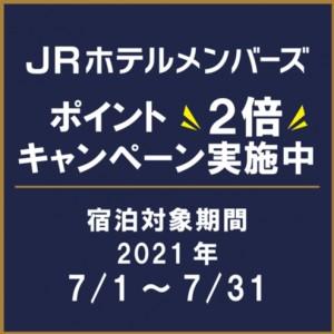 JRホテルメンバーズポイント2倍キャンペーン