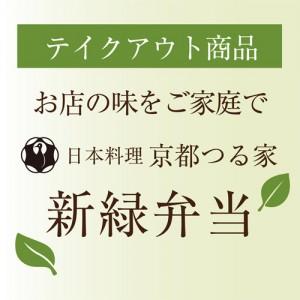 ~日本料理 京都 つる家~『新緑弁当』