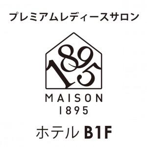 MAISON1895 B1Fにオープン