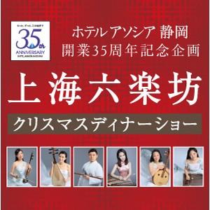 上海六楽坊 クリスマスディナーショー
