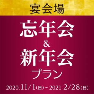 【宴会場】忘年会&新年会プラン