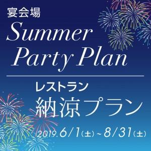 サマーパーティープラン(宴会場)納涼会プラン(レストラン)