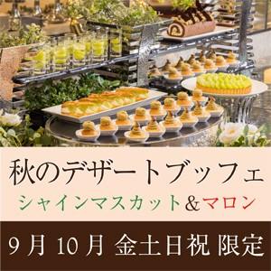 9月10月 金・土・日・祝日 開催『秋のデザートブッフェ~シャインマスカット&マロン~』