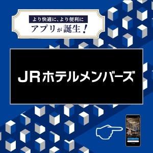 『JRホテルメンバーズ 新規入会キャンペーン』 5レストラン 当日新規入会でお得に「2021年4月19日~2021年6月30日」