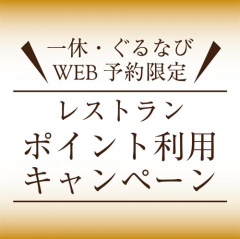 『一休・ぐるなびWEB予約 ポイント利用キャンペーン』 5レストラン ポイント利用でお得に「2020年12月7日~2021年3月31日」