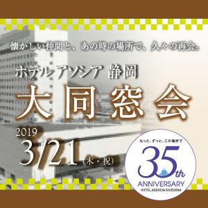 開業35周年ホテルアソシア静岡大同窓会