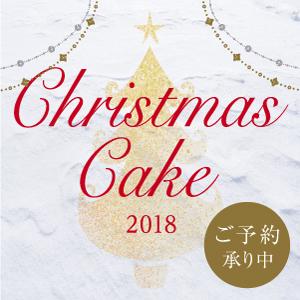 ホテルアソシア静岡 クリスマスケーキ 2018