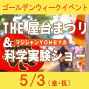 【GWイベント】THE屋台まつり&マジシャンYOHEYの科学実験ショー