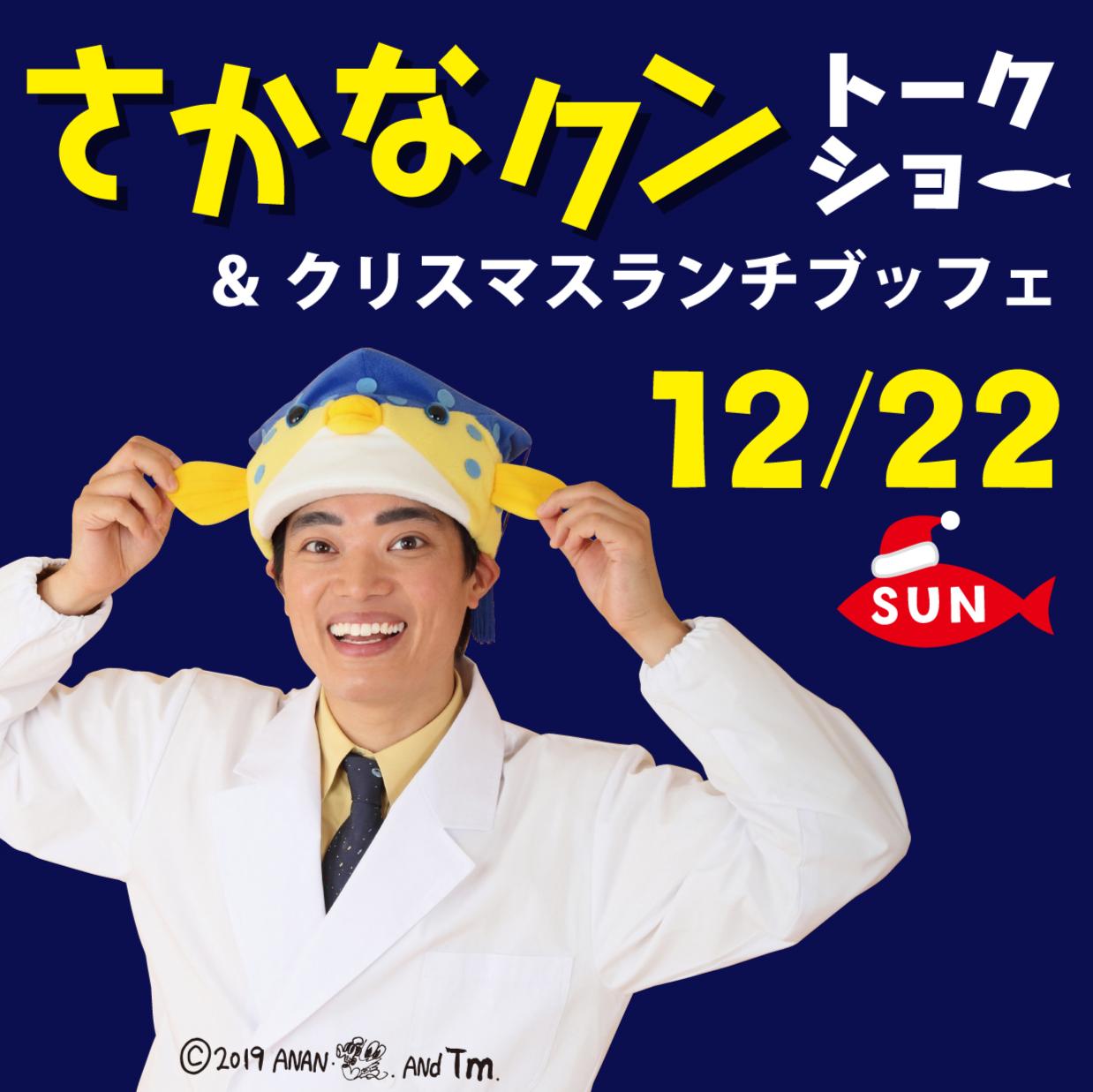 【イベント】12/22(日)さかなクントークショー&クリスマスランチブッフェ