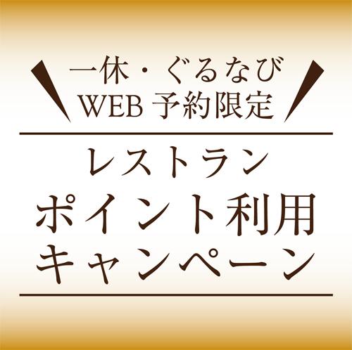 『一休・ぐるなびWEB予約 ポイント利用キャンペーン』 5レストラン ポイント利用でお得に「2021年3月31日まで」