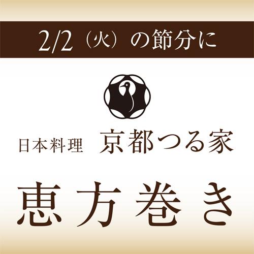 日本料理 京都つる家『恵方巻き』