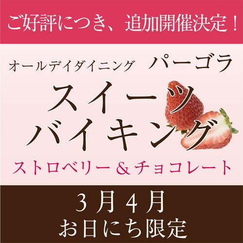 【大好評につき延長決定】 3月4月お日にち限定『ストロベリー&チョコレート スイーツバイキング』