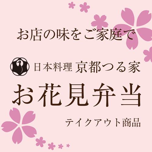 ~日本料理 京都 つる家~『お花見弁当』