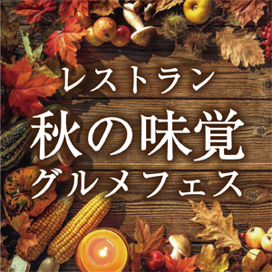 レストラン『秋の味覚グルメフェス』~2021 Autumn Gourmet Fes.~