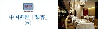 中国料理「梨杏(りんか)」