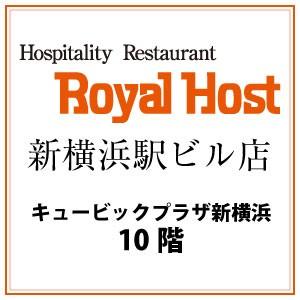 ロイヤルホスト新横浜駅ビル店