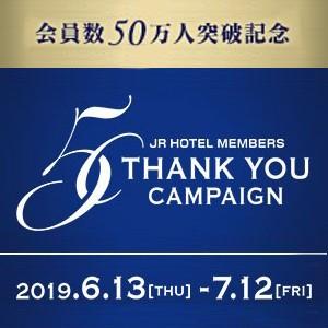 JRホテルメンバーズ会員数50万人突破記念キャンペーン