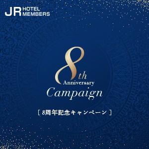 JRホテルメンバーズ 8周年キャンペーン