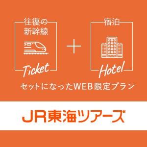 ホテル+新幹線お得セット