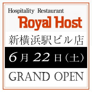 ロイヤルホスト新横浜駅ビル店6月22日オープン
