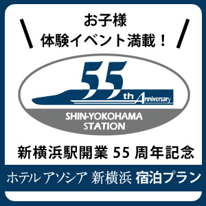 新横浜駅開業55周年記念 限定プラン