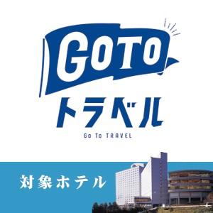 Go To トラベル 対象ホテル