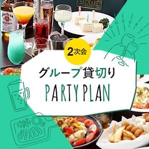 グループ貸切りパーティープラン(15名様~)