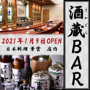 日本料理 華雲内に酒蔵バーOPEN!!