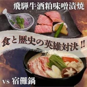 食と歴史の英雄対決!飛騨牛酒粕味噌漬焼 VS 宿儺鍋プラン(プランコード:HP76SK)