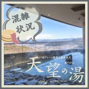 飛騨高山温泉「天望の湯」の混雑状況をご確認いただけるようになりました。