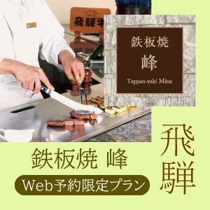 鉄板焼 峰 WEB限定ディナー 【飛騨】