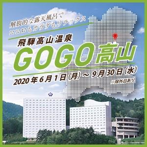 GoGo高山プラン