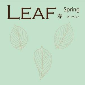 Leaf春号