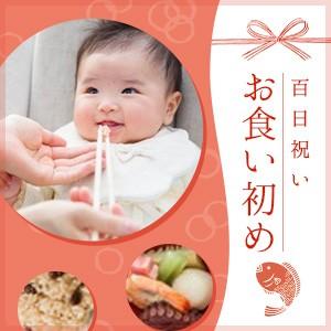 お食初めプラン 【百日祝い】