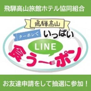 LINEでゲット!飛騨高山に泊まって『いっぱい LINE 食う~ぽんで満腹』