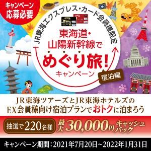JR東海エクスプレスカードキャンペーン