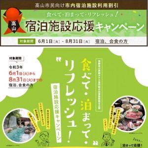 【高山市民限定】食べて・泊まって・リフレッシュ!宿泊施設応援キャンペーン