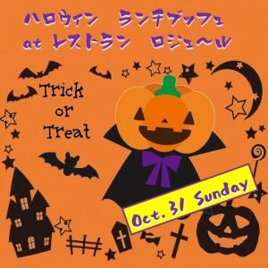 【Happy Halloweenイベント】レストラン ロジェール ココパレット ランチバイキング