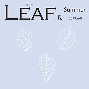 Leaf夏6-8月号