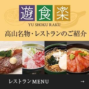 高山名物・レストランのご紹介