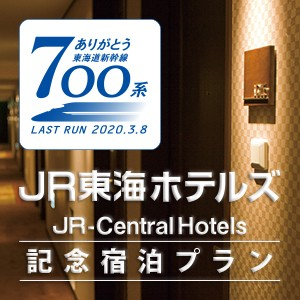 ありがとう東海道新幹線700系 JR東海ホテルズ特別宿泊プラン(1泊2食) プランコード:HP700R