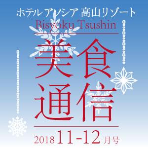 美食通信11-12月号