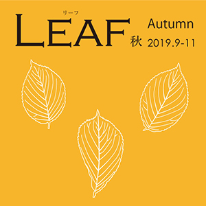 Leaf秋9-11月号