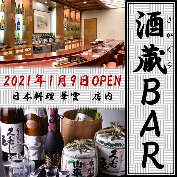 酒蔵バー 2021年1月9日OPEN!!