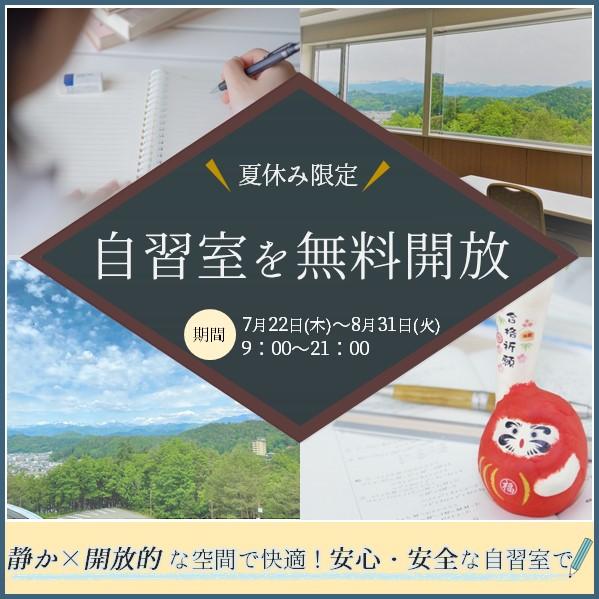 【夏休み限定】学生向けに自習室を無料開放!