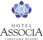 ホテルアソシア高山リゾート