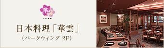 日本料理「華雲」(パークウィング 2F)