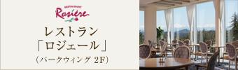 レストラン「ロジェール」(パークウィング 2F)