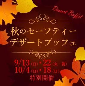 9/13(日)・22(火 祝)・10/4(日)・18(日)セーフティーデザートブッフェ(レストランロジェール)