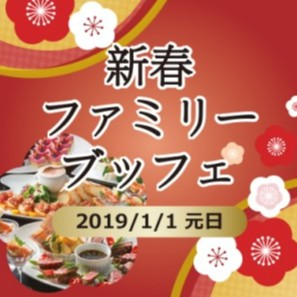 新春ファミリーブッフェ付プラン♪ (夕・朝食付)